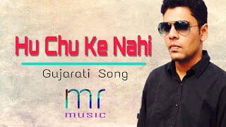 Download Hindi Video Songs - hu chu ke nahi | Officially upcoming Gujarati song