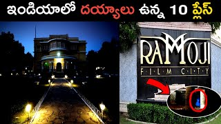 Top 10 Mysterious houses In INDIA|interesting Facts In Telugu|Gnanesh Mysteries