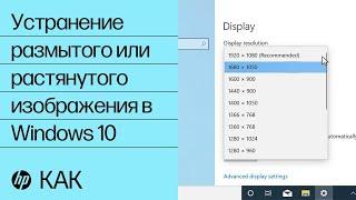 Устранение размытого или растянутого изображения в Windows 10 | Компьютеры HP | HP