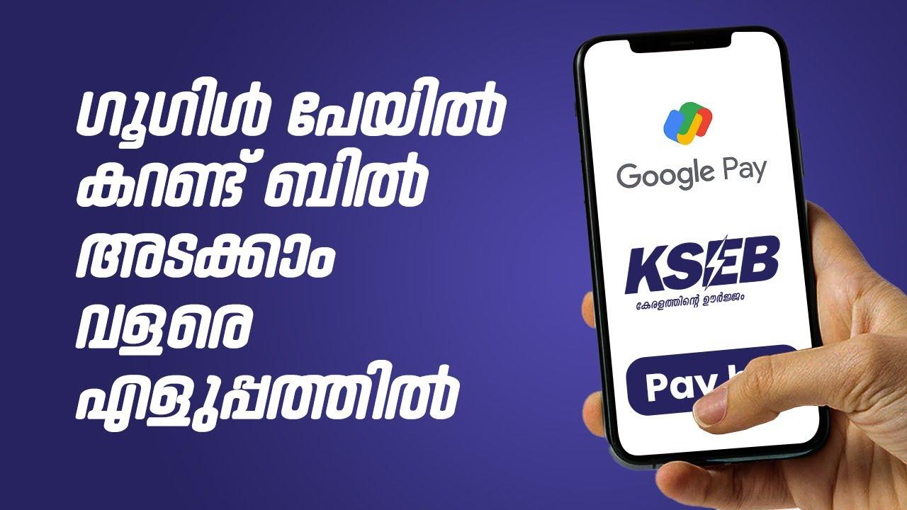 Download How To Pay Kerala Electricity Bill Through Google Pay | Malayalam | Doobigo