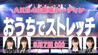 """AKB48設立当初から、劇場公演前の""""ルーティン""""として行っている「AKB48伝統ストレッチ」。メンバーと一緒に行って、運動不足を解消しましょう。 【配信日程】5月7日( ..."""
