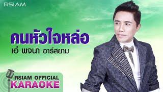 คนหัวใจหล่อ : เอ๋ พจนา อาร์ สยาม [Official Karaoke]