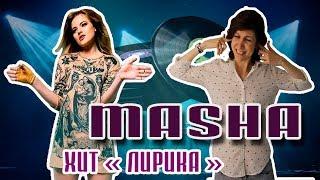 Певица Masha (хит Лирика) - о Секторе газа, Юрие Хое, отношениях и карьере. Интервью