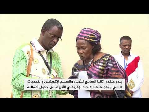 إثيوبيا تستضيف منتدى تانا للسلم والأمن الأفريقي  - نشر قبل 3 ساعة