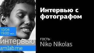 Интервью с фотографом | Niko Nikolas | Стрим на Amlab.me