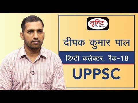 UPPSC Topper Deepak Kumar Pal, Deputy Collector (18th Rank) : Mock Interview