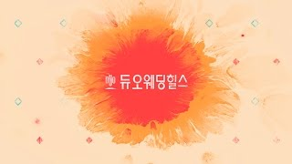 """듀오웨딩힐스, 대한민국 대표 웨딩컨설팅 """"듀오…"""