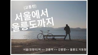서울에서 울릉도까지 안내 (교통편)