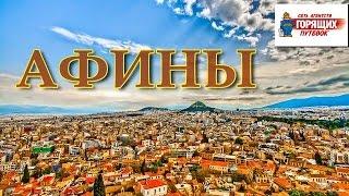 Афины, Греция - интересный отдых. Горящие туры и путевки в Грецию(Рассказ про греческие Афины. Тур
