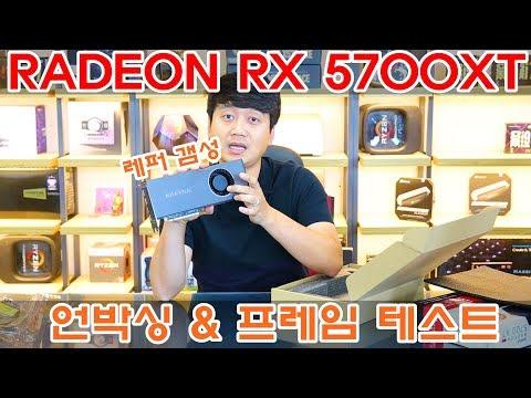레퍼런스의 감성! RADEON RX 5700XT 언박싱 & 프레임 테스트
