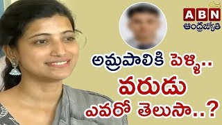 పెళ్లి పీటలెక్కబోతున్న ఆమ్రపాలి | Warangal Collector Amrapali Marriage Fixed | ABN Telugu