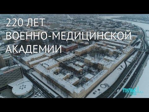 220 лет Военно-медицинской академии. Специальный репортаж «Пульс города»