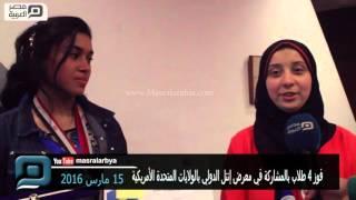 بالفيديو| إنتل تعلن بالإسكندرية الفائزين بالمشاركة في معرضها
