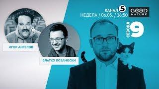 Еден на Еден - Игор Ангелов и Влатко Лозаноски