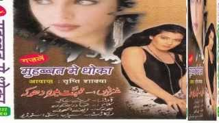 Hindi Hot Songs 2015 new || Mujhe Kya Khabar Thi || Tripti Shakya