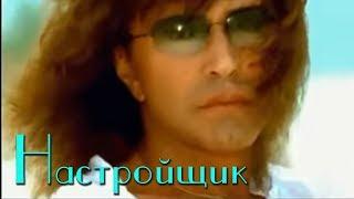 Валерий Леонтьев - Настройщик (Клип, 2001г.)