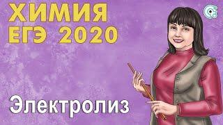 ЕГЭ по Химии 2020. Электролиз