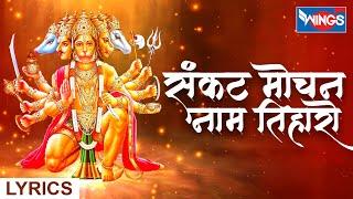 हनुमान जयंती | संकट मोचन नाम तिहारो | संकटमोचन हनुमान अष्टक Sankat Mochan Hanuman Bhajan
