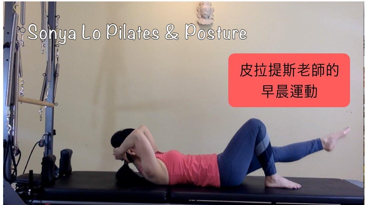 皮拉提斯老師的早晨運動- 核心運動照顧腰和髖關節 - YouTube