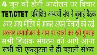 4 जून को होगी पटना के गांधी मैदान में सुबह 10 बजे होगी आंदोलन को लेकर विवार-विमर्श  ;अपने सुझाव दे ।