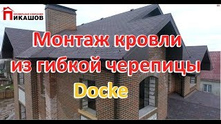 Монтаж кровли из гибкой черепицы Docke(, 2017-11-07T07:47:04.000Z)