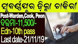Subarnapur district Odisha recruitment 2019 !! Hostel warden, Cook, Peon post vacancy ! Sarkari jobs