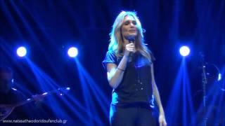 Νατάσα Θεοδωρίδου - Αν είχα μείνει || Live @ Φωταέριο