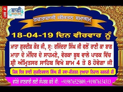 Live-Now-Gurmat-Kirtan-Samagam-From-Amritsar-Punjab-18-April-2019