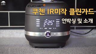 쿠첸 IR 미작 클린가드 전기압력밥솥 언박싱과 리뷰!(…