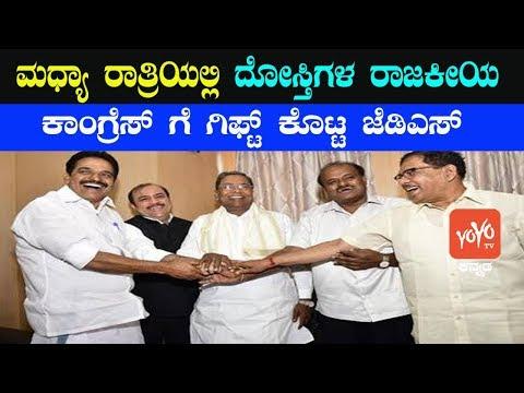 Politics of Karnataka | JDS-Congress Took Big Decision | YOYO Kannada News