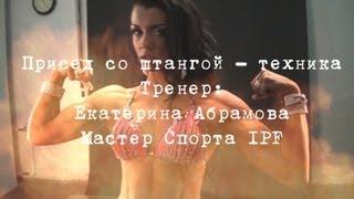 Приседания со штангой. Техника от судьи IPF Екатерины Абармовой