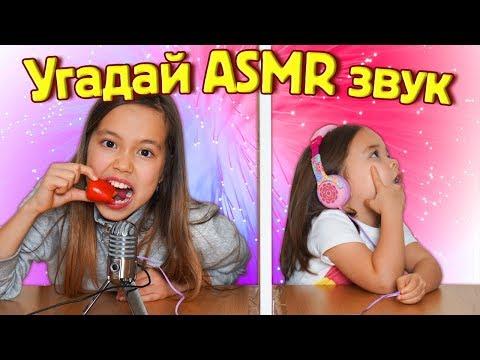 Угадай АСМР звук Челлендж/Абсолютная новинка ASMR Challenge