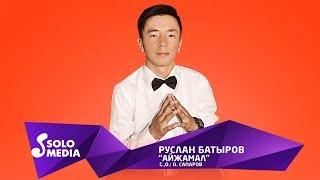 Руслан Батыров - Айжамал / Жаны 2019 mp3