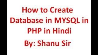 How to create database in mysql in hindi