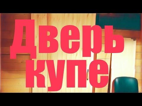 раздвижные двери для гардеробных в иркутске купить