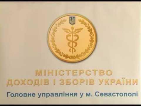 Министерство доходов