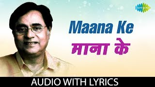 Maana Ke with lyrics माना के Jagjit Singh