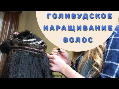 Коррекция голливудского наращивания волос!