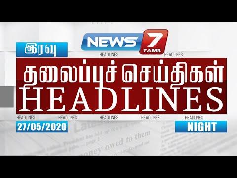 Today Headlines @ 8PM   இன்றைய தலைப்புச் செய்திகள்   News7 Tamil   Night Headlines   27.05.2020