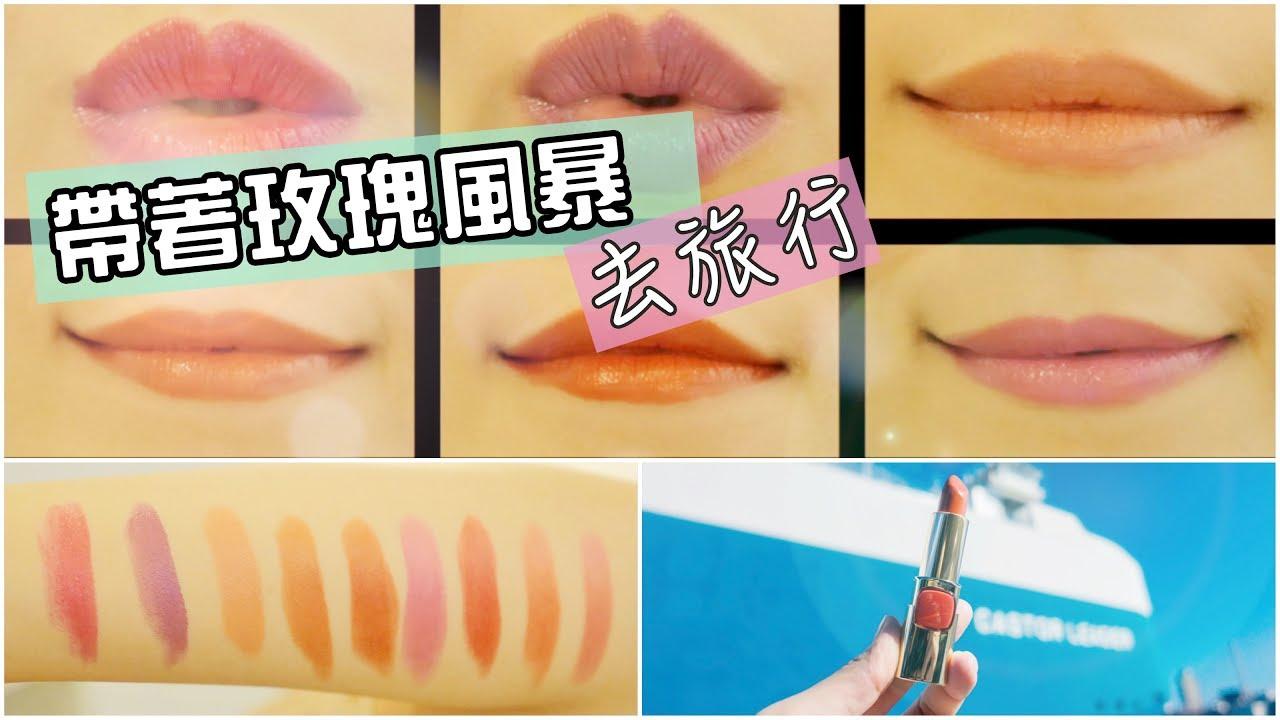 【持續發燒的玫瑰風暴!】L'OREAL巴黎萊雅9純色訂製唇膏 X 日本旅行穿搭