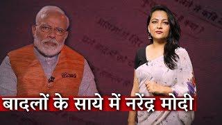 Modi's Cloud Cover Theory| बादलों के साये में नरेंद्र मोदी
