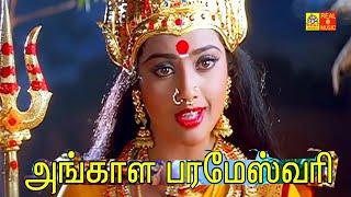 அங்கலா பரமேஸ்வரி தமிழ் பக்தி திரைப்படம் திரைப்படம்#Tamil Devoтional Movie#Tamil God Movies