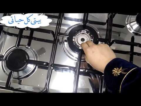 صورة  بوتاجاز فى مصر مشتريات للمطبخ  بوتجاز يونفيرسل 5 شعلة  مقاس 6080 #بيتى_كل_حياتى افضل بوتاجازات بلت ان من يوتيوب