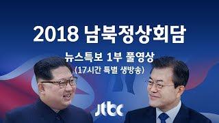 JTBC 뉴스특보 1부 풀영상 (2018.4.27)
