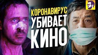 Коронавирус убивает кино и Бегущий по лезвию 3 – Новости кино
