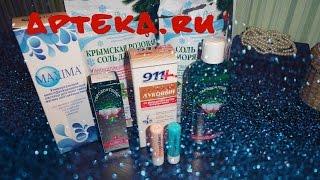 Заказ с сайта Аптека.ру - товары для красоты и здоровья/AnnFromTheNN(, 2017-03-26T18:57:44.000Z)