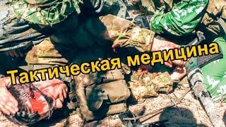 Оказание первой помощи раненому в желтой зоне (момент с тренинга «Тактическая медицина»)