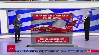 Ελληνοϊσραηλινή συνεργασία: Αυτά είναι τα ισραηλινά όπλα που αποκτά ή εξετάζει η Ελλάδα   08/02/2021