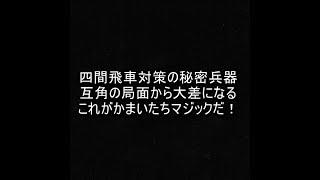 【将棋ウォーズ10秒 5段】かまいたちマジック!?互角の局面からどんどん大差になる不思議