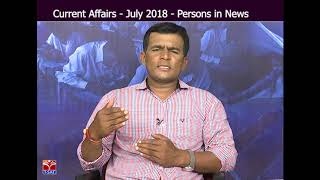 T-SAT || Current  Affairs - July 2018 - Persons in News - P3 || Mahipal Reddy